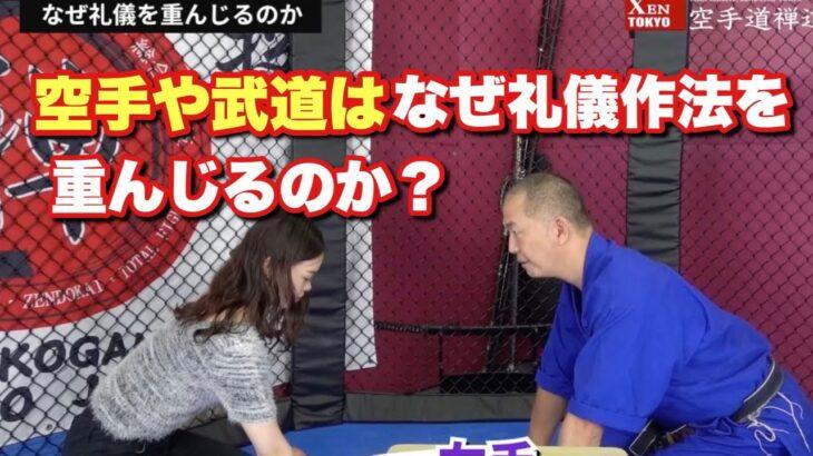 なぜ空手や武道は礼儀作法を重んじるのですか?