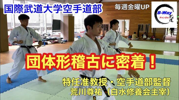 国際武道大学空手道部形チーム稽古