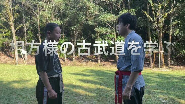 相方様の古武道の技を学ぶ。
