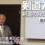 ダイジェスト 剣道大学 剣道の段位と審査 第三回