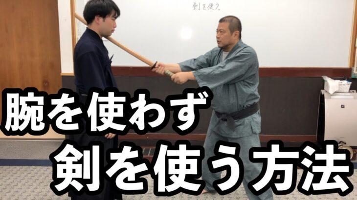古武道マスター3 腕を使わず剣を扱う方法  古武術稽古