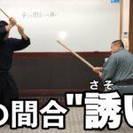 """古武道マスター4 剣の間合""""誘い"""""""