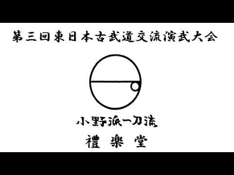 第三回東日本古武道交流演武大会_小野派一刀流(禮楽堂)