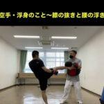 武道空手稽古/浮身/膝の抜きと腰の浮き/MMA応用20211014